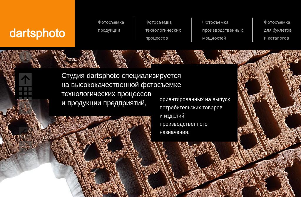 (c) Dartsphoto.ru