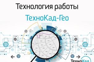 Формирование межевого плана по уточнению границ земельного участка.