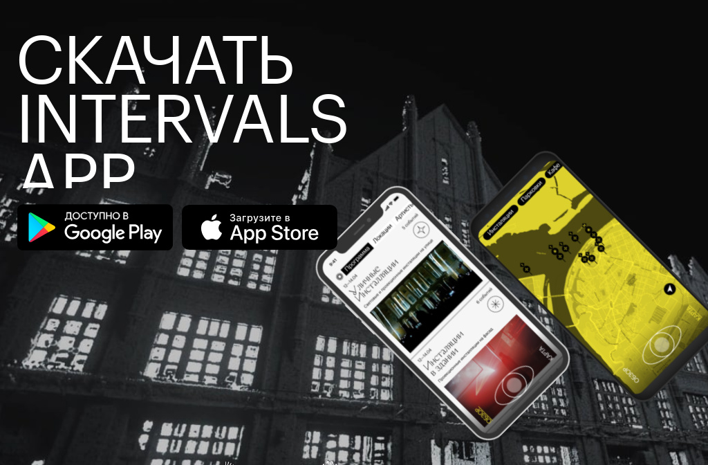 Intervals — Главная