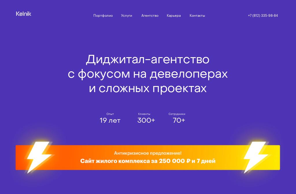 (c) Kelnik.ru