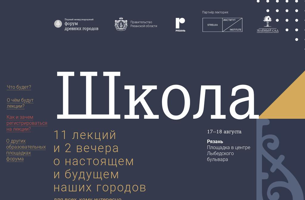 https://drevniegoroda.ru/school/